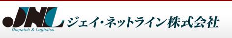 ジェイ・ネットライン株式会社